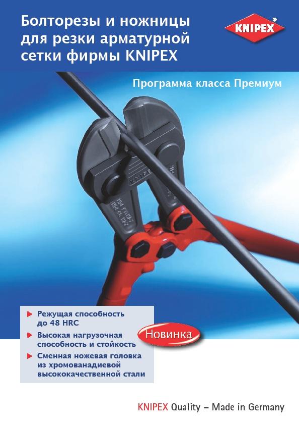 Болторезы и ножницы для резки арматурной сетки KNIPEX