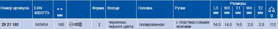 Плоскогубцы телефониста KNIPEX