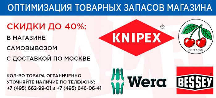 В магазине, самовывозом, доставкой по Москве. Наличие товара уточняйте по телефону +7 (495) 662-99-01 и +7 (495) 646-06-41