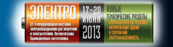Выставка ЭЛЕКТРО 2013