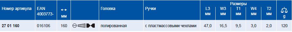 Плоскогубцы телефониста KNIPEX 27 01 160