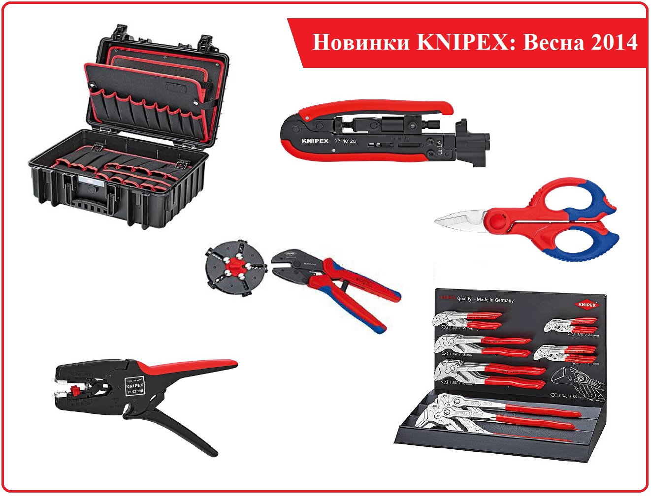 Новинки Knipex 2014